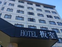 那須・板室の温泉 ホテル板室<自家源泉の宿>